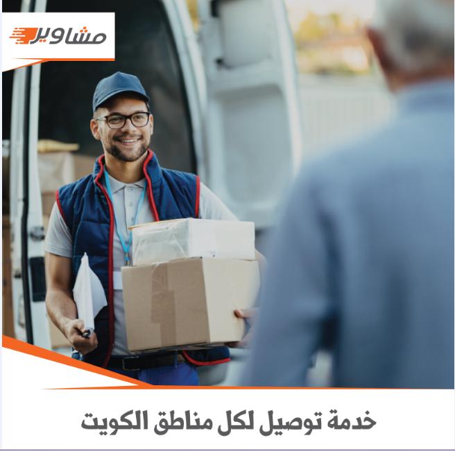 خدمة التوصيل الأكثر تميزاً في الكويت