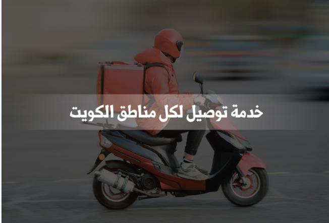 توصيل طلبات مشاوير في كل مناطق الكويت