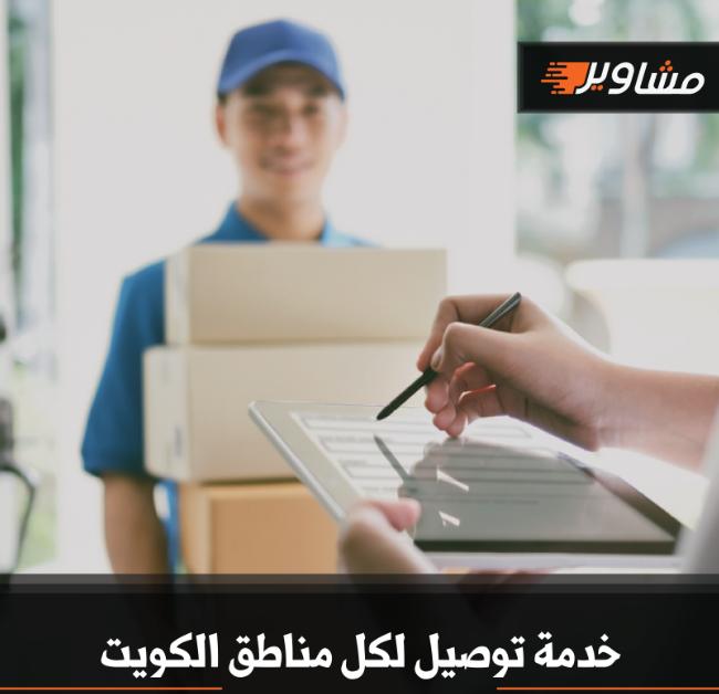 خدمة مميزة من مندوب توصيل طلبات في الكويت