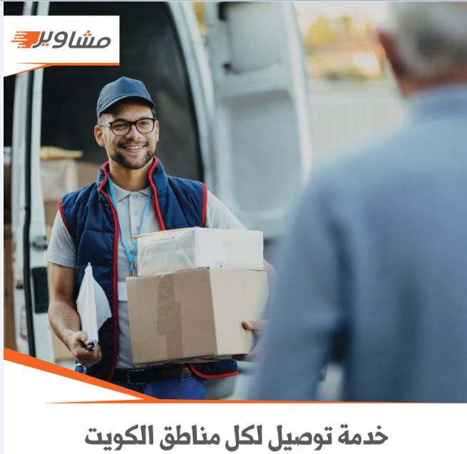 خدمة مشاوير لتوصيل الطلبات في جميع أنحاء الكويت