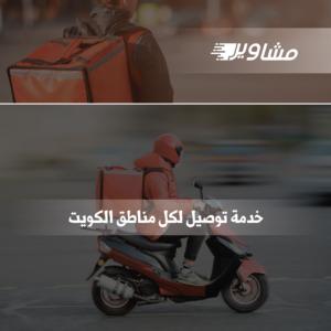 خدمة توصيل الكويت