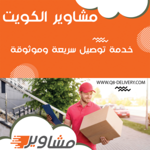 مندوب توصيل طلبات مشاوير في أبو حليفة