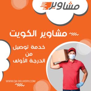 مندوب توصيل طلبات مشاوير في مبارك الكبير