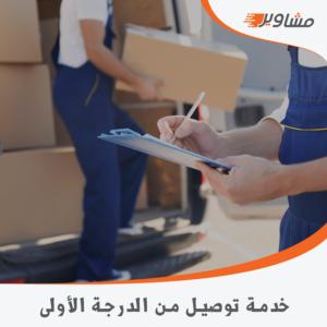 مندوب توصيل طلبات مشاوير في عبد الله السالم