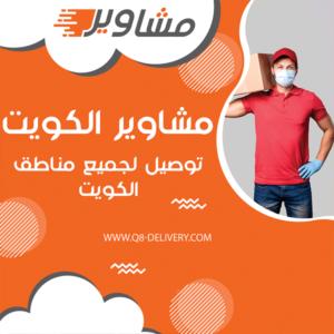 مندوب توصيل طلبات مشاوير في الدوحة